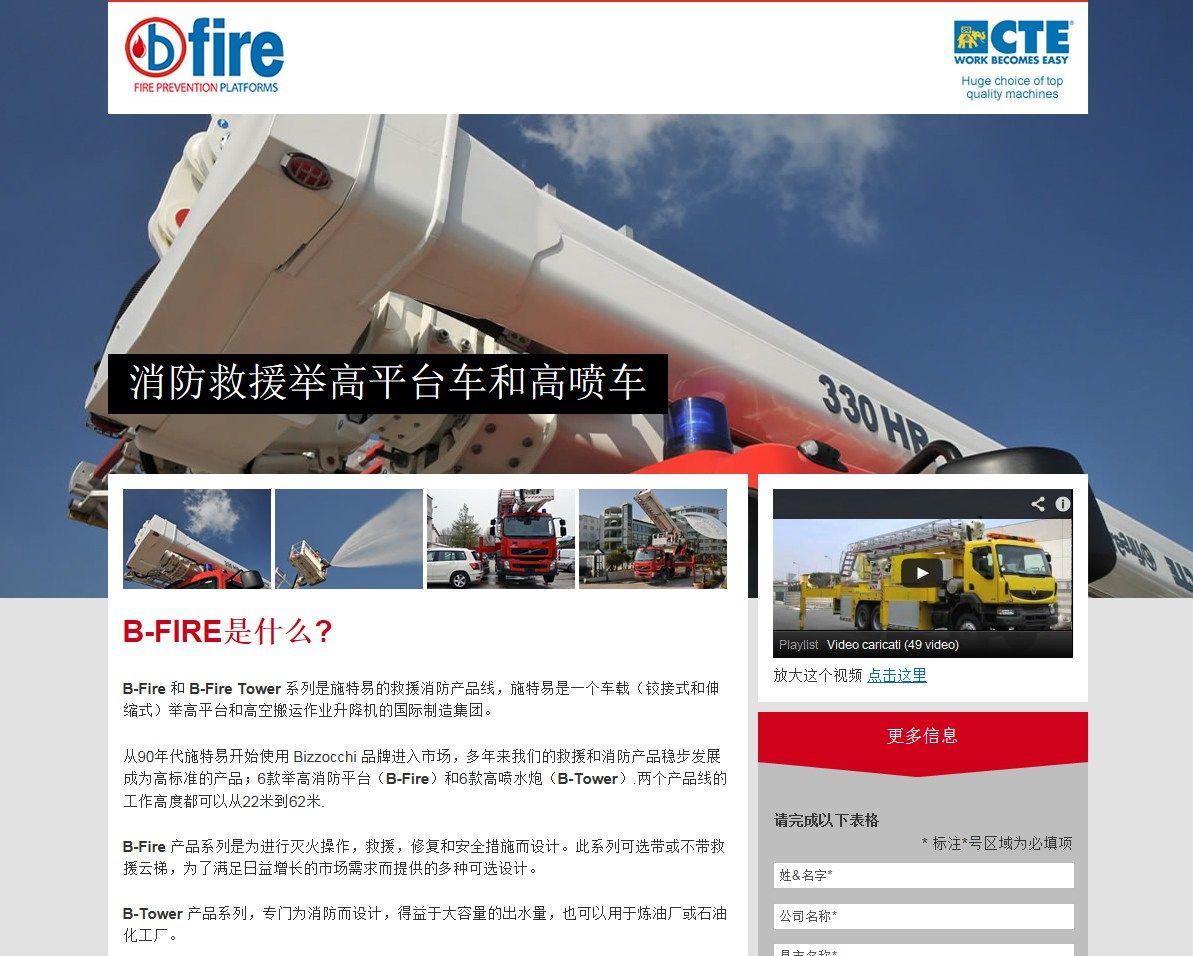 Il sito web B-Fire di CTE diventa multilingua: attive le lingue cinese e spagnolo