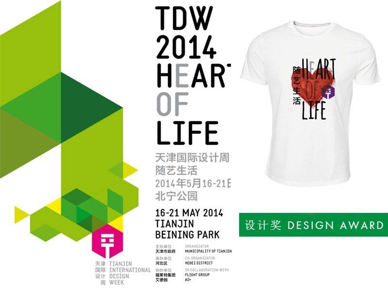 Tianjin Design Award 2014 - Nature