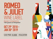 Romeo and Juliet Wine Label